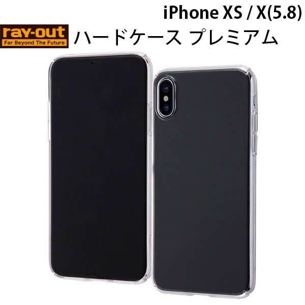 Ray Out iPhone XS / X ハードケース プレミアム クリア