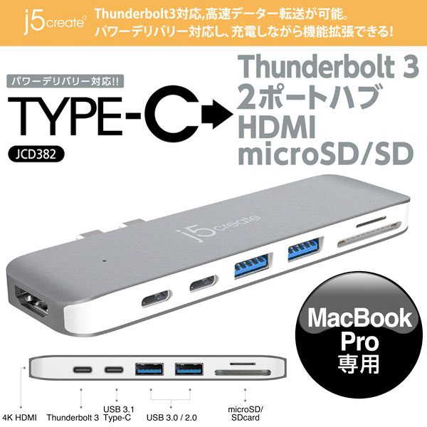 j5 create MacBook Pro / Air専用マルチドック (Macbook Pro 2016/2017/2018/2019, Macbook Air 2018/2019/2020)