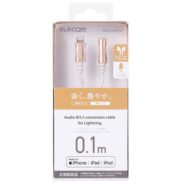 エレコム Lightning-3.5mmステレオミニジャック変換ケーブル ゴールド