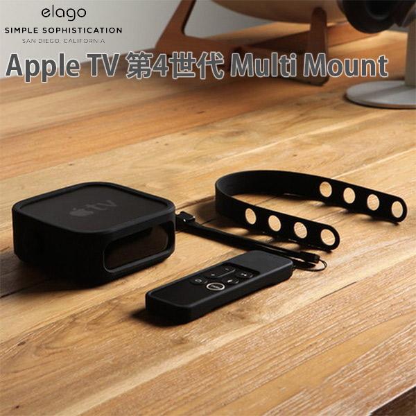 elago Apple TV 第4世代 Multi Mount Black