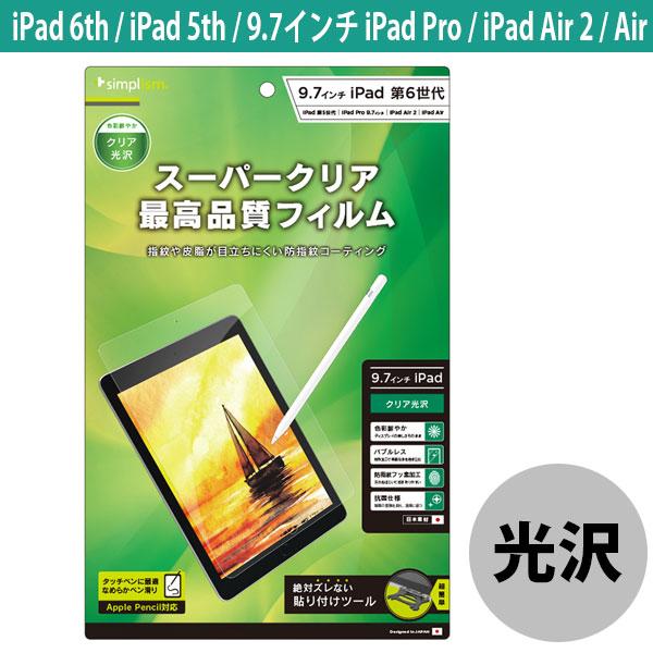 Simplism iPad 6th / 5th / 9.7インチ iPad Pro / Air 2 / Air 液晶保護フィルム 光沢