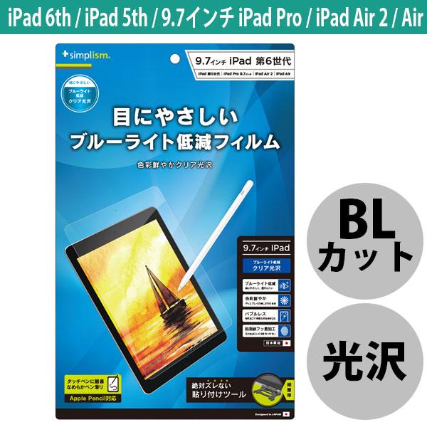 Simplism iPad 6th / 5th / 9.7インチ iPad Pro / Air 2 / Air ブルーライト低減 液晶保護フィルム 光沢