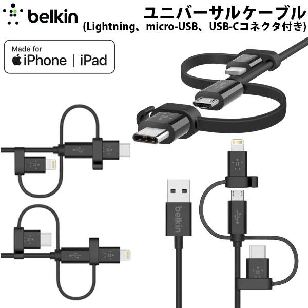BELKIN ユニバーサルケーブル Lightning micro-USB USB-C コネクタ付きケーブル 1.2m