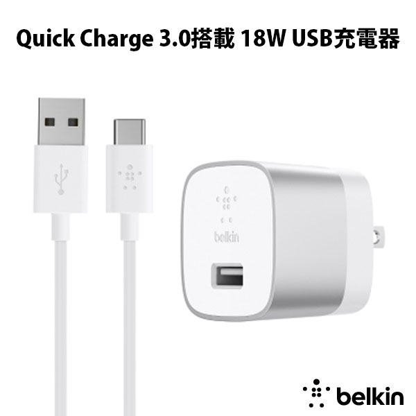 BELKIN BOOST↑UP USB充電器 QC3.0対応 / 18W / 1.2m USB-Cケーブル付
