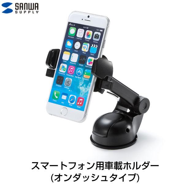 SANWA スマートフォン用車載ホルダー オンダッシュタイプ