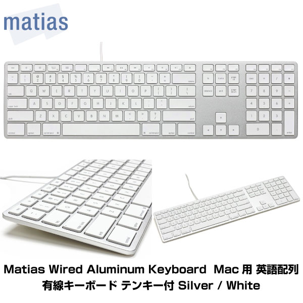 Matias Wired Aluminum Keyboard Mac用 英語配列 有線キーボード テンキー付 Silver / White