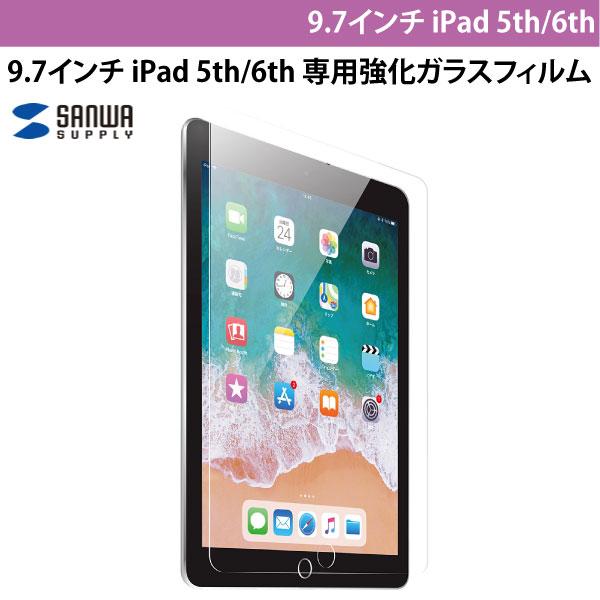SANWA iPad 6th / 5th 強化ガラスフィルム