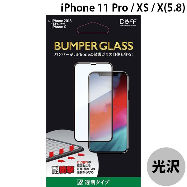 Deff iPhone XS / X BUMPER GLASS 通常 0.25mm