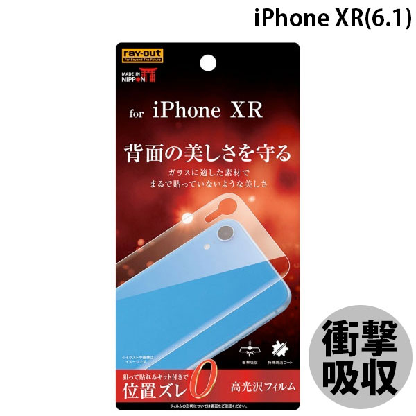 Ray Out iPhone XR 背面保護フィルム TPU 光沢 衝撃吸収