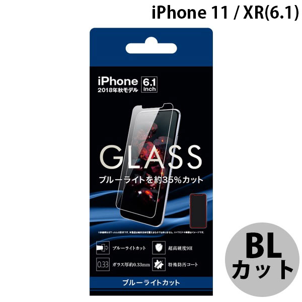 Ray Out iPhone 11 / XR ガラスフィルム 9H ブルーライトカット ソーダガラス 0.33mm