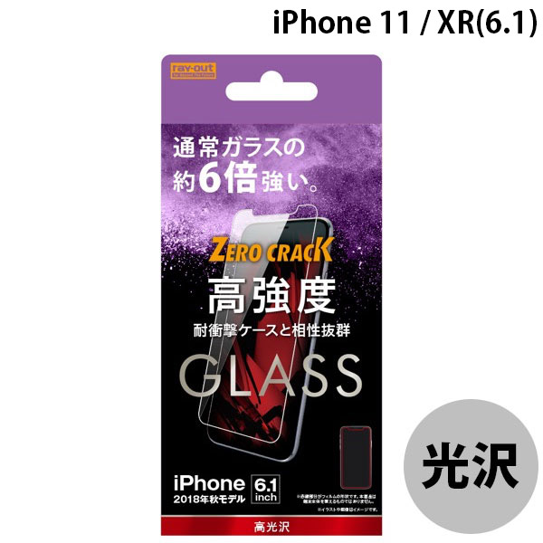 Ray Out iPhone 11 / XR ガラスフィルム 9H アルミノシリケート 光沢 0.33mm
