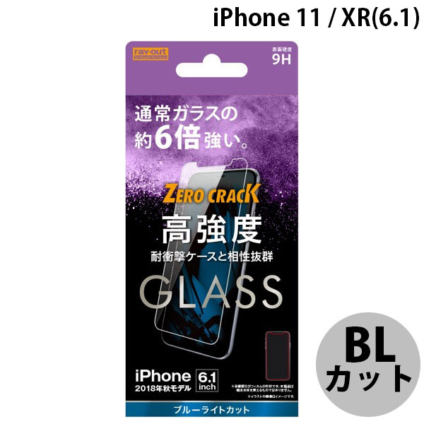 Ray Out iPhone 11 / XR ガラスフィルム 9H アルミノシリケート BLカット 0.33mm