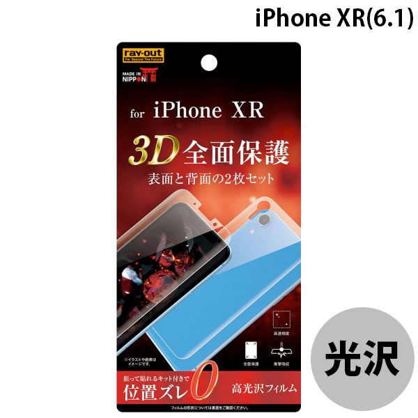 Ray Out iPhone XR フィルム TPU 光沢 フルカバー 衝撃吸収 前面背面