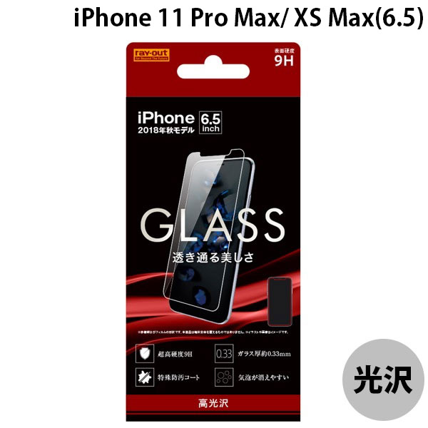 Ray Out iPhone 11 Pro Max / XS Max ガラスフィルム 9H 光沢 ソーダガラス 0.33mm
