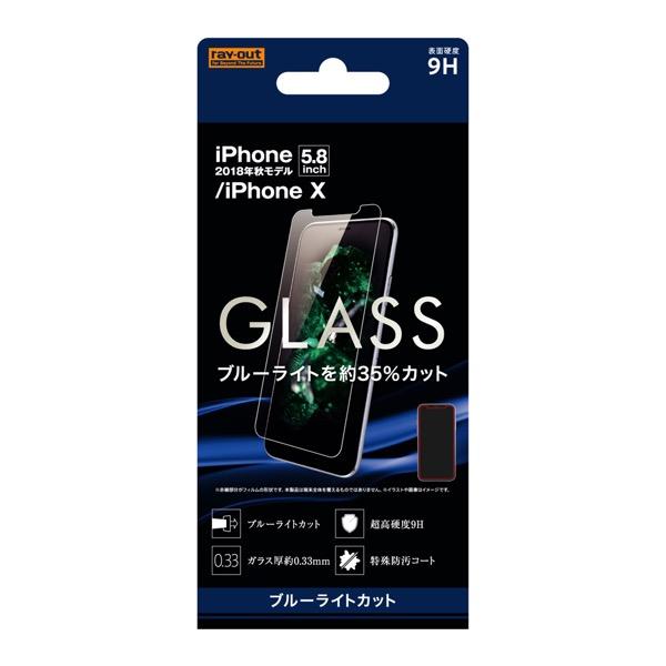 Ray Out iPhone 11 Pro / XS / X ガラスフィルム 9H ブルーライトカット 0.33mm