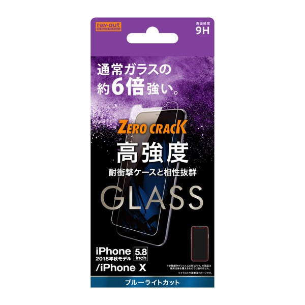Ray Out iPhone 11 Pro / XS / X ガラスフィルム 9H アルミノシリケート BLカット 0.33mm