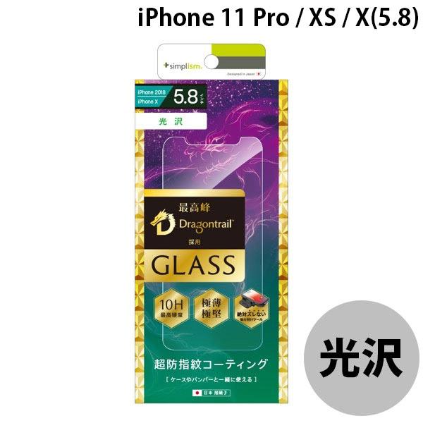 Simplism iPhone 11 Pro / XS / X Dragontrail アルミノシリケートガラス 光沢 0.33mm