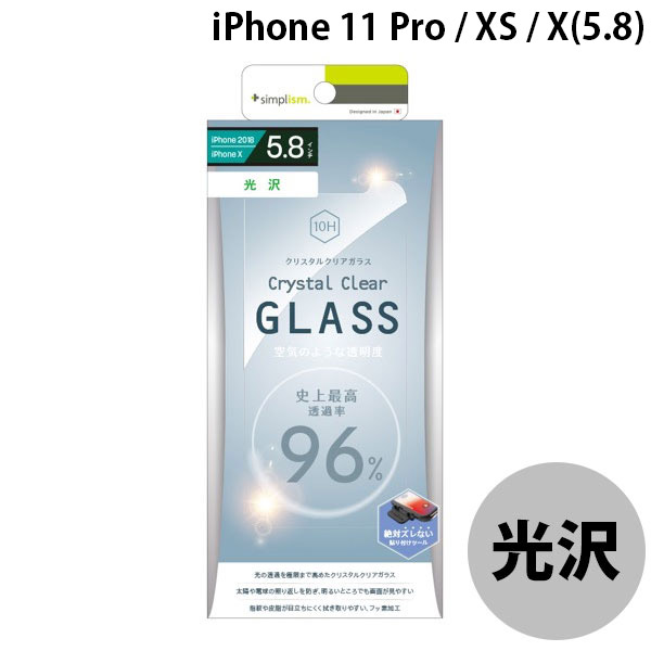 Simplism iPhone 11 Pro / XS / X 超高透明ガラス 光沢 0.33mm