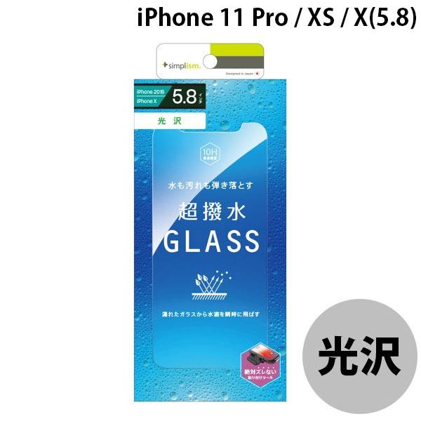 Simplism iPhone 11 Pro / XS / X 超撥水ガラス 光沢 0.33mm