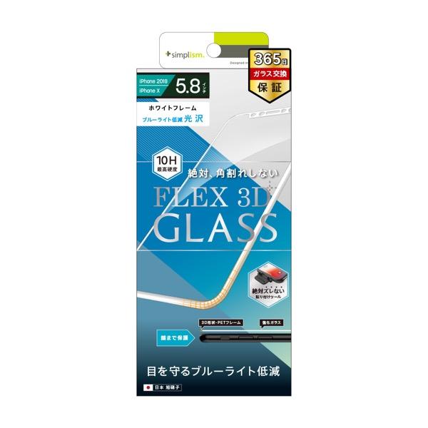 Simplism iPhone 11 Pro / XS / X [FLEX 3D] ブルーライト低減 複合フレームガラス ホワイト 0.25mm