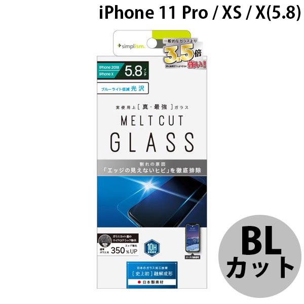 Simplism iPhone 11 Pro / XS / X [ULTIMATE GLASS] ブルーライト低減 アルティメットガラス 光沢 0.33mm