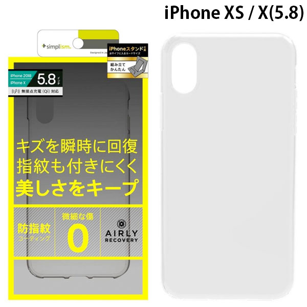 Simplism iPhone XS / X [Airly Recovery] キズ修復防指紋クリアケース クリア