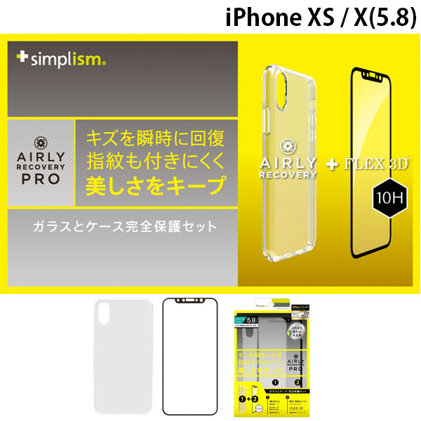 Simplism iPhone XS / X [Airly Recovery Pro] キズ修復防指紋クリアケース&ガラスセット 0.33mm