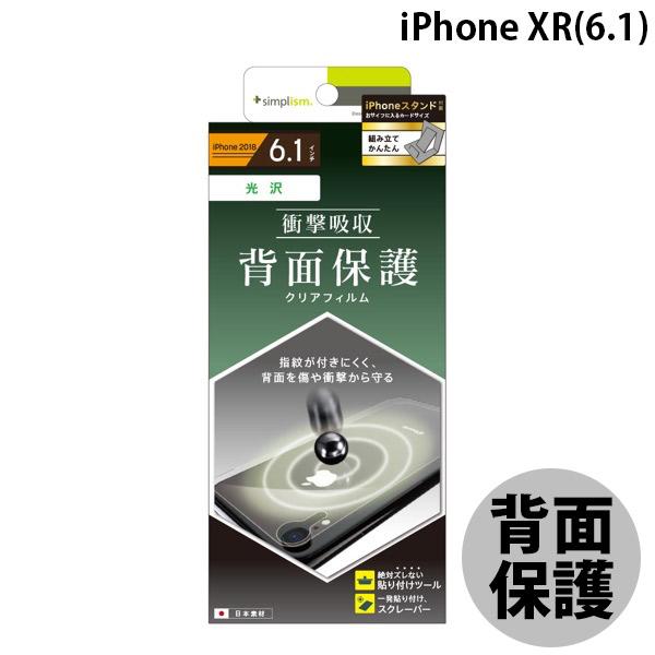 Simplism iPhone XR 衝撃吸収 背面保護フィルム クリア