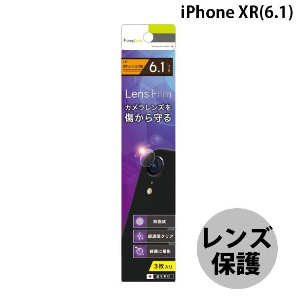 Simplism iPhone XR レンズ保護フィルム 3セット 光沢