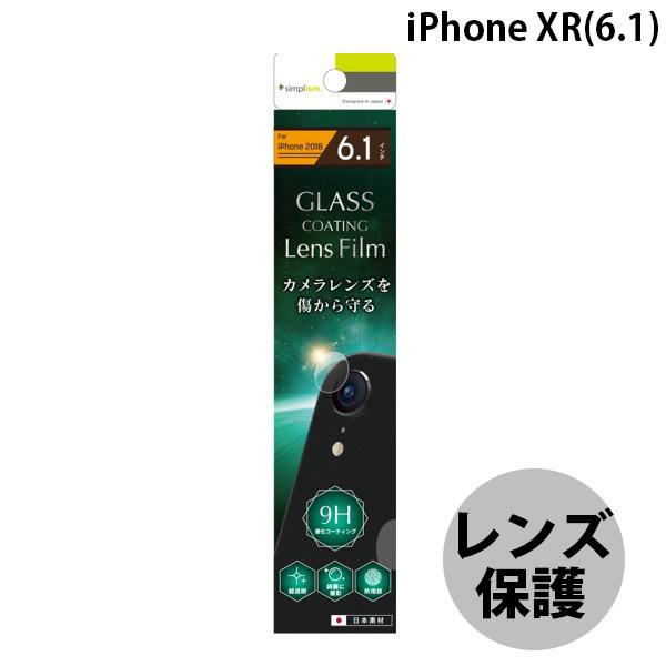 Simplism iPhone XR レンズ保護ガラスライクフィルム 光沢
