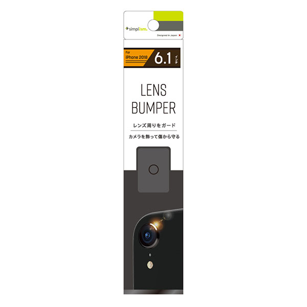 Simplism iPhone XR [Lens Bumper] カメラレンズ保護アルミフレーム ブラック