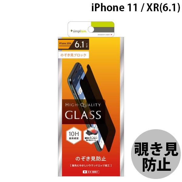 Simplism iPhone 11 / XR のぞき見防止ガラス 光沢 0.33mm