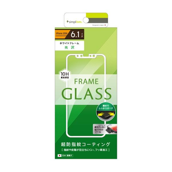Simplism iPhone 11 / XR フレームガラス ホワイト 0.33mm