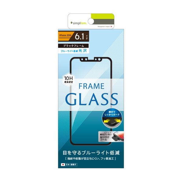 Simplism iPhone 11 / XR ブルーライト低減フレームガラス ブラック 0.33mm