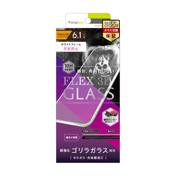 Simplism iPhone 11 / XR [FLEX 3D] Gorillaガラス 反射防止 複合フレーム ホワイト 0.25mm