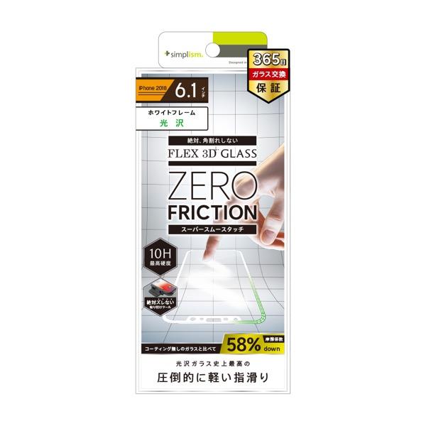 Simplism iPhone 11 / XR [FLEX 3D] 低摩擦ゼロフリクションガラス ホワイト 0.25mm