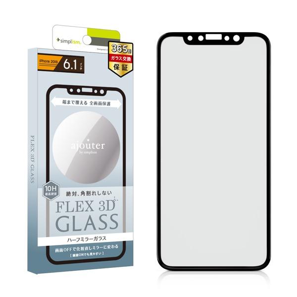 Simplism iPhone 11 / XR [FLEX 3D] ハーフミラーガラス ミラーシルバー 0.25mm