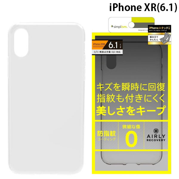Simplism iPhone XR [Airly Recovery] キズ修復防指紋クリアケース クリア