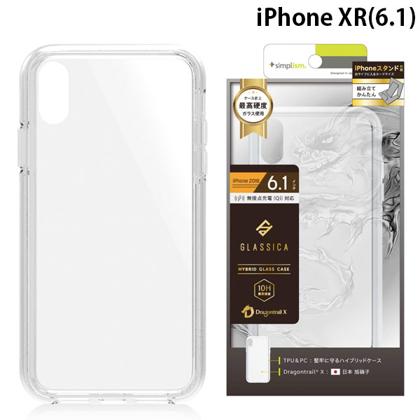 Simplism iPhone XR [GLASSICA] 背面ガラスケース(Dragontrail X) クリア