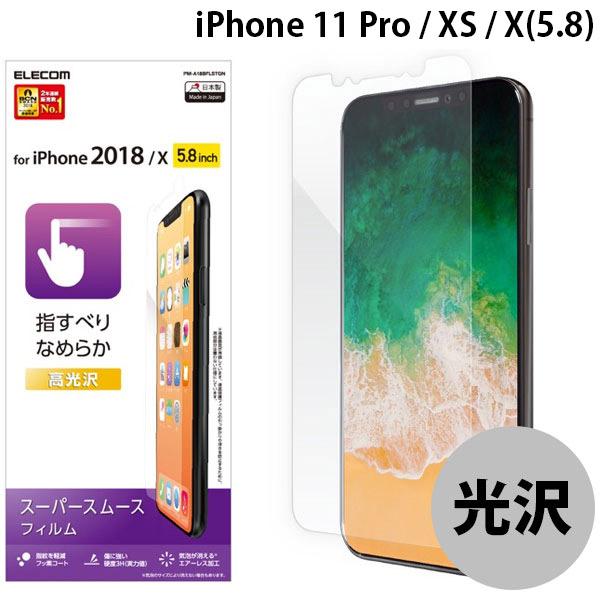 エレコム iPhone 11 Pro / XS / X 液晶保護フィルム スムースタッチ 光沢