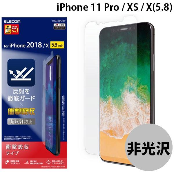 エレコム iPhone 11 Pro / XS / X 液晶保護フィルム 衝撃吸収 超反射防止