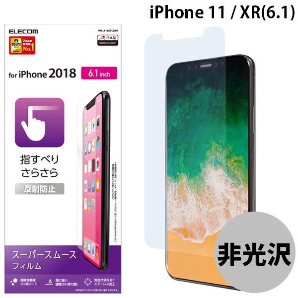 エレコム iPhone 11 / XR 液晶保護フィルム スムースタッチ 反射防止