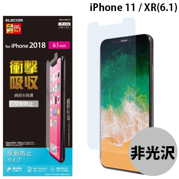 エレコム iPhone 11 / XR 液晶保護フィルム 衝撃吸収 反射防止