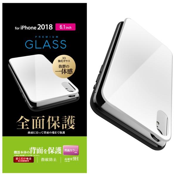 エレコム iPhone XR 背面フルカバーガラスフィルム 0.33mm ホワイト
