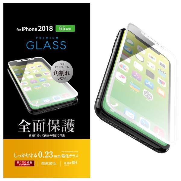 エレコム iPhone 11 Pro Max / XS Max フルカバーガラスフィルム フレーム付 ホワイト 0.23mm