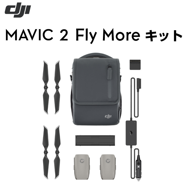 DJI Mavic 2 Fly More キット