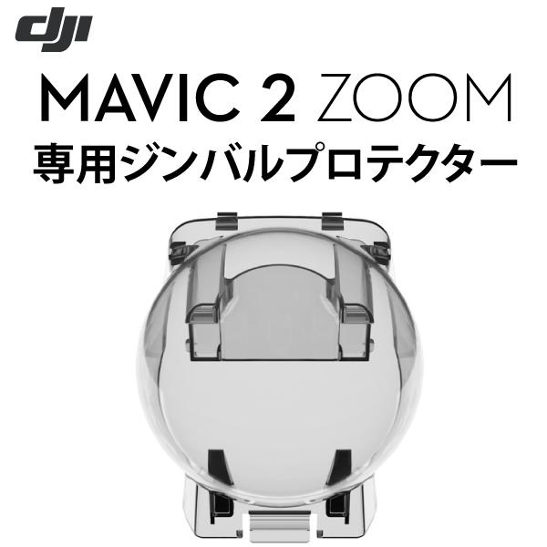 DJI Mavic 2 Zoom 専用 ジンバルプロテクター