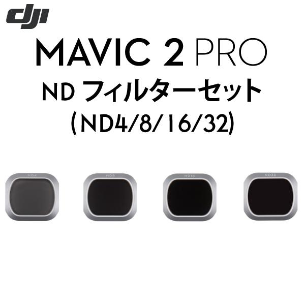 DJI Mavic 2 Pro 専用 ND フィルターセット