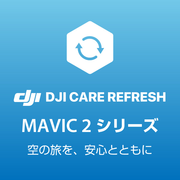 DJI Care Refresh (Mavic 2 シリーズ)