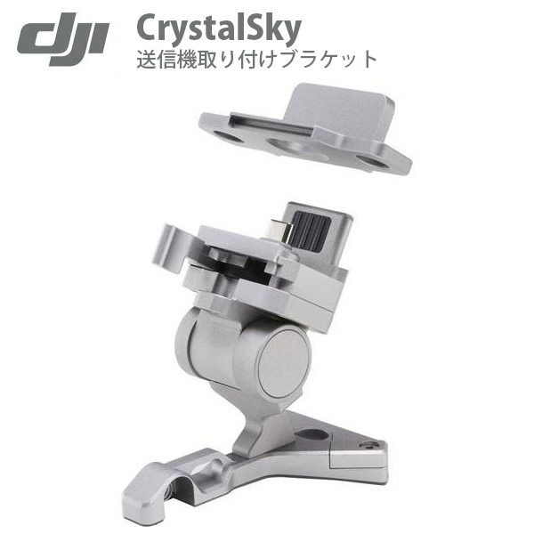 DJI CrystalSky 送信機取り付けブラケット
